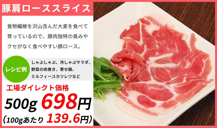 豚肩ロース しゃぶしゃぶ用 特売 レシピ