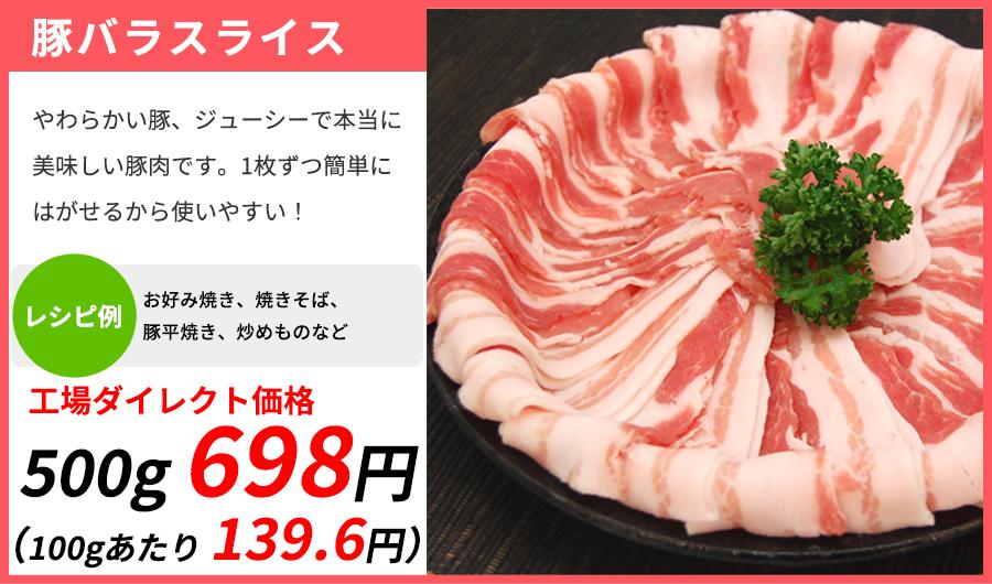 豚バラ お好み焼き 焼きそば 炒め 特売 レシピ