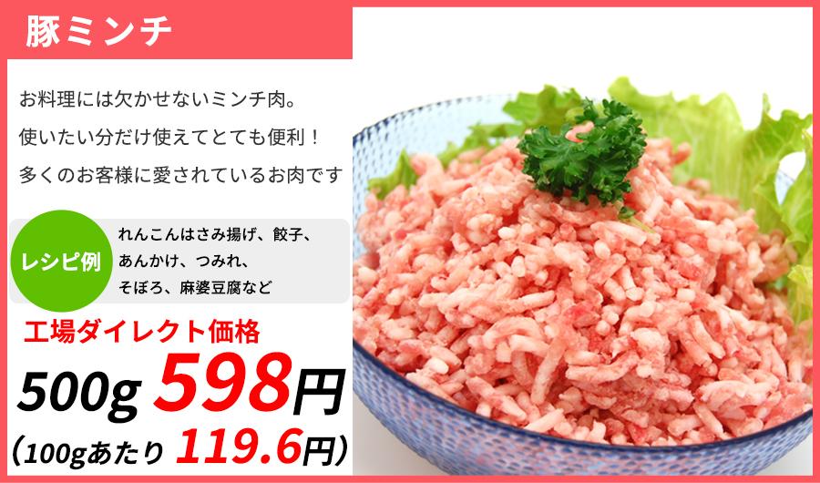 豚ミンチ 豚肉 特売 レシピ