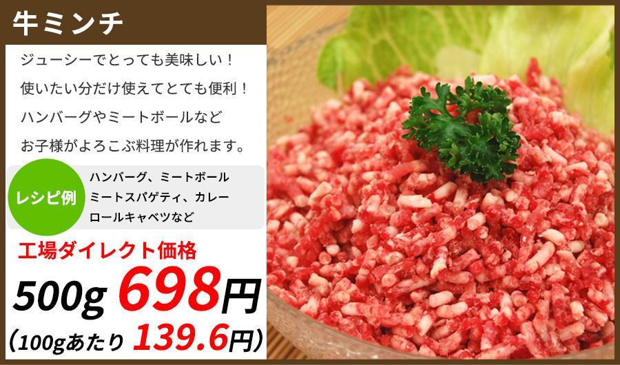 牛ミンチ 牛肉 特売 レシピ