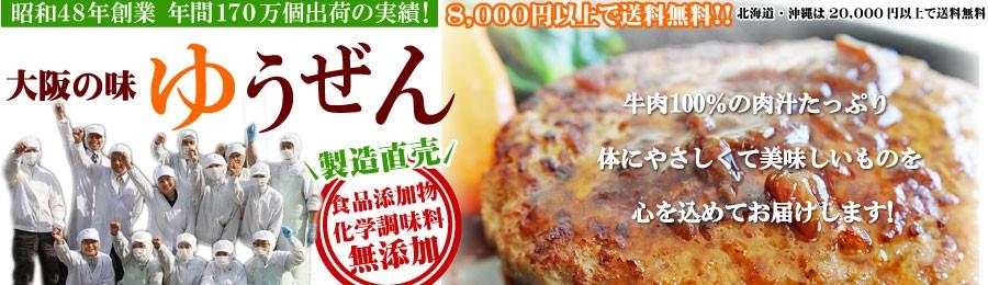 大阪の味 ゆうぜん ハンバーグ お取り寄せ グルメ ギフト